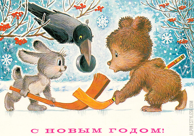happy new year vintage postcard russia zarubin ice hockey rabbit bear