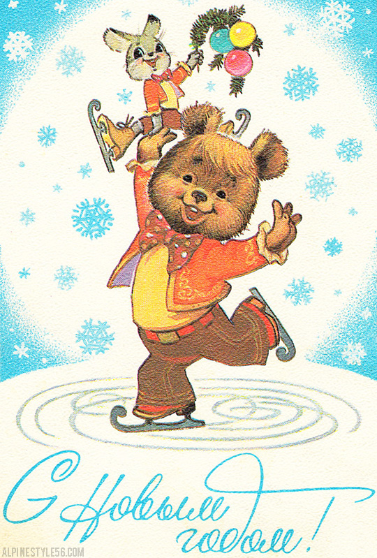 happy new year vintage postcard russia zarubin bear rabbit ice skate skating